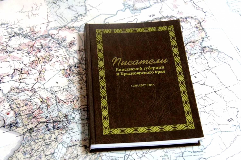 почетным знаком красноярского края 80 лет красноярскому краю